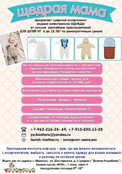 Я Мама — текстильные изделия для дома, одежда для всей семьи
