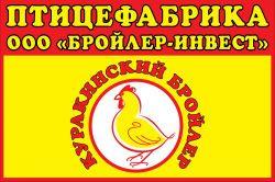 Бройлер-Инвест — мясо птицы и субпродукты от производителя