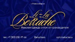 Li LU Belluche — производство и продажа женской одежды оптом