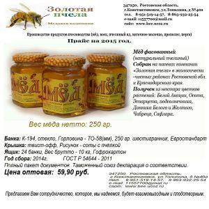 Прайс - мёд. Медовая компания «Золотая пчела» продаёт натуральный, пчелиный мёд. Мы занимаемся производством и реализацией натурального пчелиного мёда. На рынке фасованного мёда мы активно работаем с 2002 года.  Полный пакет документов.