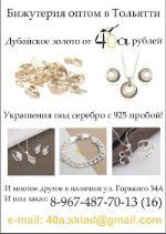 оптовая продажа ювелирной бижутерии