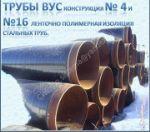Труба ВУС конструкция №16, №15 ГОСТ Р 51164-98 и №4 ГОСТ 9.602-2005 Полимерной лентой