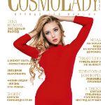 """Интервью для журнала """"Cosmolady"""""""