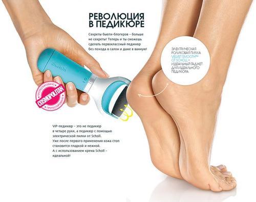 Пилка Scholl    Для ног
