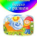 """Светлана Макашова """"Весело о разном"""""""