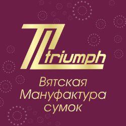 Триумф Л — сумки от российского производителя оптом
