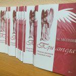 """Три ангела"" - три истории о главном"