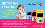 детский мобильный телефон с функцией прослушки