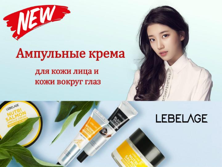 LEBELAGE Ампульные крема для кожи лица и кожи вокруг глаз