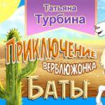 """Приключения верблюжонка Баты"""