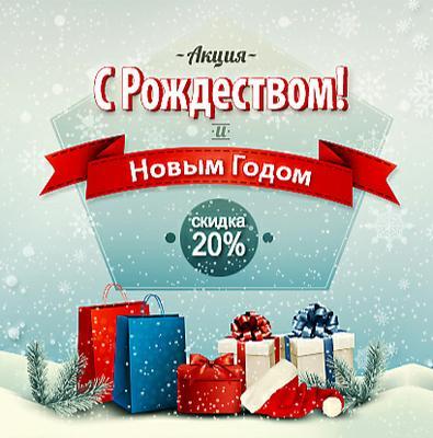 Акция «С Рождеством и Новым Годом» началась! Скидка 20%