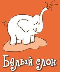 Белый Слон- одежда для детей