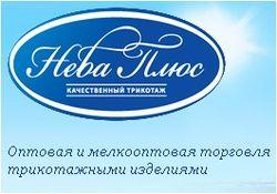 НЕВА ПЛЮС – белорусский и российский трикотаж оптом от производителей