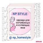NP STYLE — магазин одежды для беременных и кормящих мам
