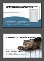 производство радиаторов отопления, комплектующих к ним