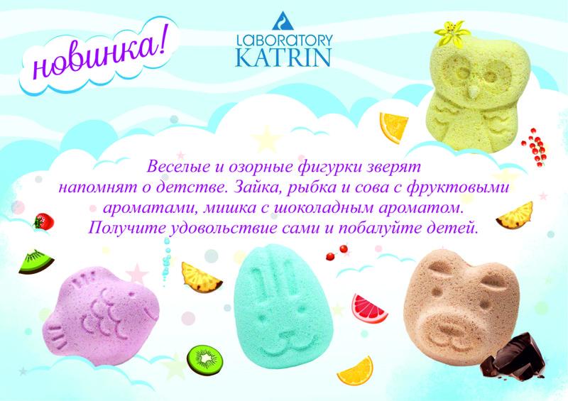 "Бурлящие шары для ванн Laboratory KATRIN Бурлящяя фигурка для ванн ""3+ 1   2"