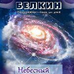 """Сборник стихов Александра Белкина """"Небесный коловрат"""" только у нас"""