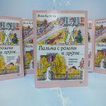 Встречайте новую книгу Милы Ба-Юды для всей семьи