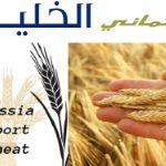 Цены на пшеницу в Оманском заливе