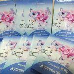 Сборник душевных стихотворений Ольги Желтухиной уже в продаже