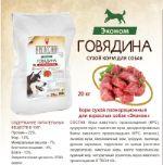 производство сухих кормов для животных