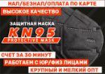 Респиратор KN95 чёрная без клапана. Опт. Нал, Безнал, Чек. Авиа за 24ч