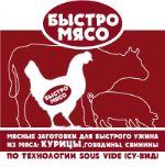 мясо приготовленное по технологии су-вид (sous-vide)
