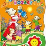 детская книжная продукция