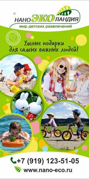 Мир детских развлечений. Официальный дистрибьютор более 10 ярких детских брендов, известных и любимых во всем мире благодаря высокому качеству и уникальному дизайну. Эксклюзивные новинки для здоровья, активного отдыха, прогулок, семейных уикэндов и путешествий с детьми.