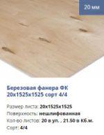 Фанера березоваяФК 20х1525x1525 СОРТ 4/4 нешлифованная оптом с доставкой от производителя