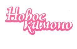Новое Кимоно — домашний трикотаж оптом для всей семьи