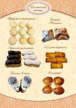 Бисквитное печенье оптом