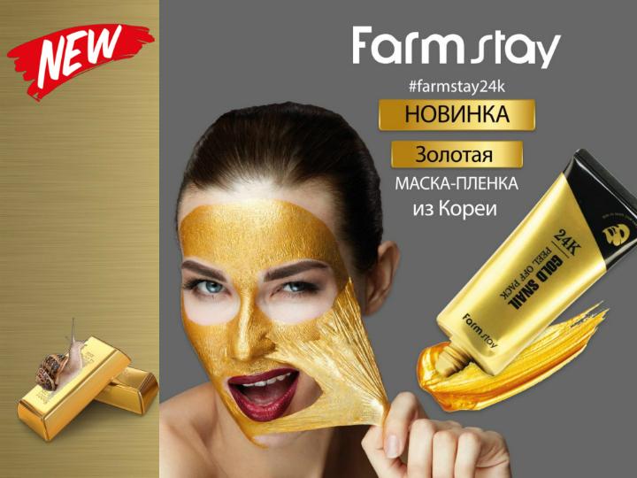 Farm Stay Маска-пленка с золотом и муцином улитки