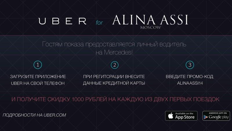 UBER for ALINA ASSI