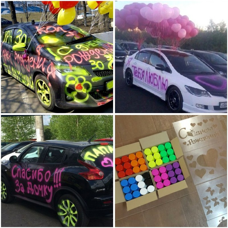 Смываемая краска для авто.