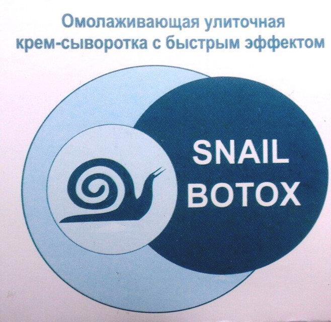 Купить Snail Botox - омолаживающая улиточная крем-сыворотка (Снейл Ботокс) оптом от 10 шт