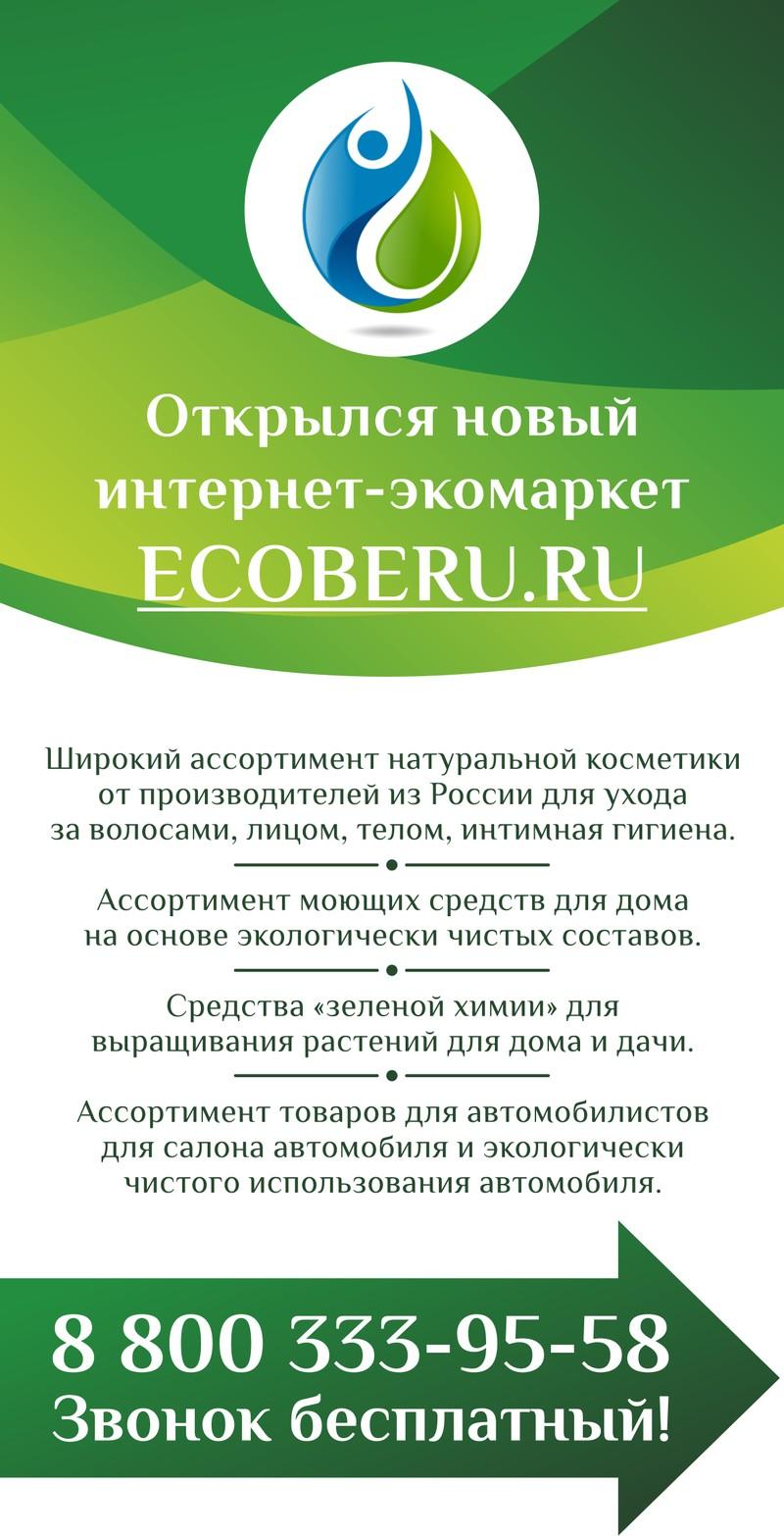 Открытие интернет-экомаркета ECOBERU.RU в г. Санкт-Петербурге