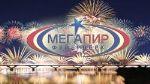 Мегапир — пиротехника оптом и в розницу, проведение фейерверк шоу
