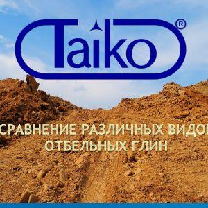 Кислотно-активированные глины Тайко - пр-во Малазия. Успешно применяются на предприятиях России в процессах рафинации растительных масел и жиров. Отмечаются высокие отбеливающие свойства, прекрасная фильтруемость, эффективная адсорбция, что актуально для продукции при экспорте в ЕС. Продукция прошла проверку на безопасность и имеет соответствующие разрешения.