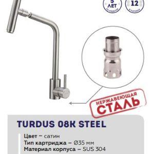 Смеситель для кухни TURDUS серия steel 08K