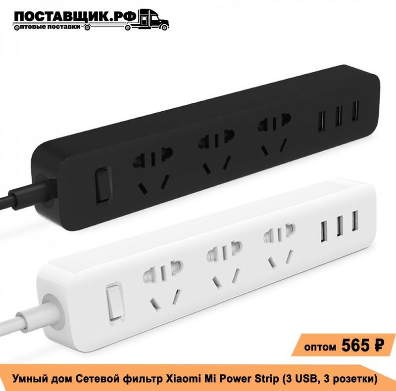 Умный дом Сетевой фильтр Xiaomi Mi Power Strip (3 USB, 3 розетки) черный и белый