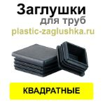 пластиковые заглушки для круглых и профильных труб