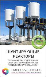 Сухие шунтирующие реакторы РШОС Шунтирующий реактор РШОС