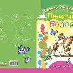 Раскраска, пропись и познавательные стихи о птицах от Виктора Московца