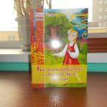 Новая книга Ирины Чупиной - подарок малышам