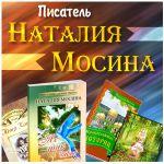 Сказки для детей и взрослых от Наталии Мосиной