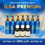 Наливная парфюмерия premium класса оптом