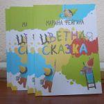 Марина Фейгина представляет свою новую книгу