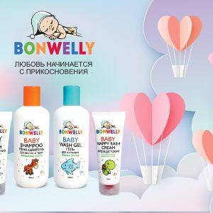 Детская линейка нашей продукции BONWELLY