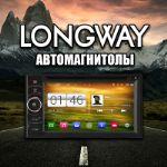 LONG WAY — электроника оптом с юга Китая